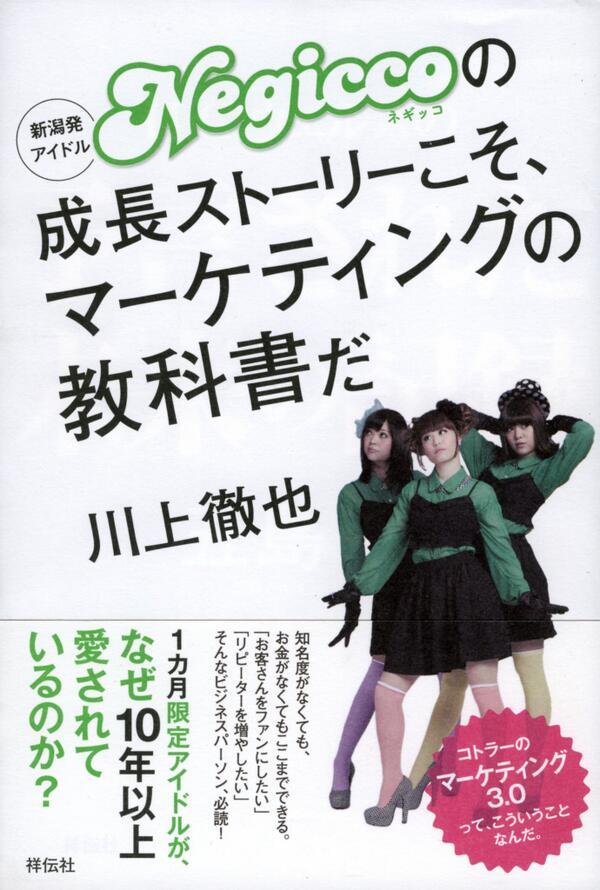 よろしくお願いします!RT @kawatetu: これが新刊『新潟初アイドルNegiccoの成長ストーリーこそ、マーケティングの教科書だ』(祥伝社) のカヴァーデザインです! http://t.co/OqW1aIBCb0