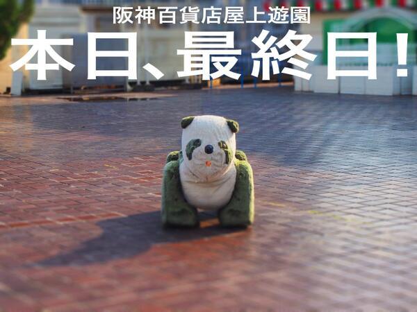 阪神百貨店の屋上遊園は本日28日が最終日ですよ…( ̄・・ ̄) http://t.co/gwiIgcMu1L