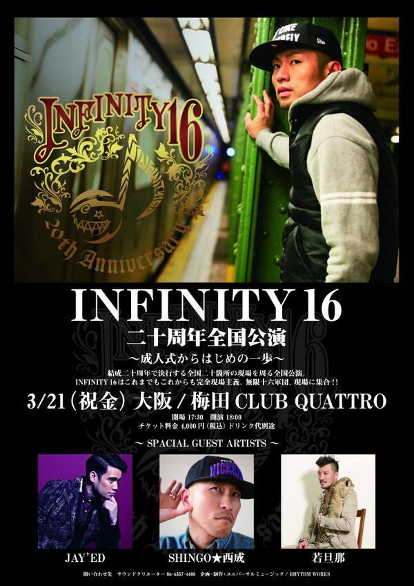 3/21 全国公演大阪 http://t.co/e0j4F21eOB