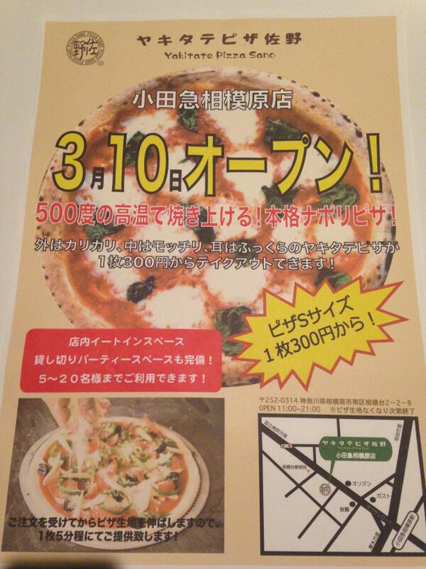 (では・・・改めまして!)ヤキタテピザ佐野です。3月10日にオープンします。よろしくお願いします。^^ オダサガ・サウザンロード http://t.co/dbtXyjOh1E