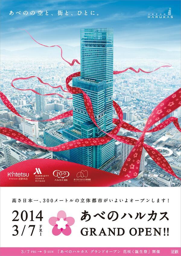 ついに来週末の3/7(金)、日本一高いビル「あべのハルカス」がグランドオープン! 展望台「ハルカス300」と大阪マリオット都ホテルが開業し、大阪の新しいランドマークが誕生します☆ http://t.co/BAx8r1VgWx http://t.co/AyyZIuQiTO