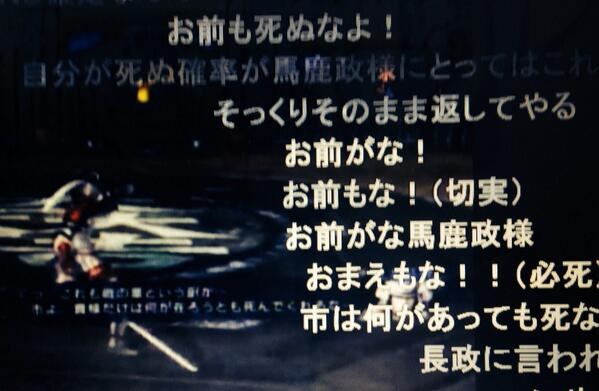 4のかすがちゃん単身ステージの、「市、貴様だけは何が在ろうと死んでくれるな!」という長政さまのセリフへのコメント http://t.co/jL4rkOAJTk