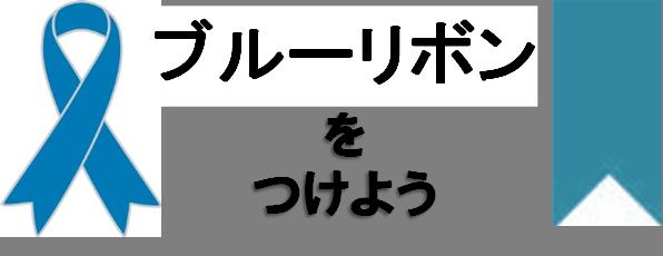 3月・春の『忘れないで、特定失踪者』全国一斉活動で、「ブルーリボン」の着用を推進しています。拉致被害者の日本への帰国と家族との再会を願う、拉致問題のシンボルである「ブルーリボン」をつけましょう。 http://t.co/Anc1CR86zq
