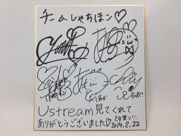 チームしゃちほこサイン入り色紙を1名さまにプレゼント。 #Ustream 日本版公式Twitter @ustream_jp をフォローして、このツイートをRTしてください。2014年3月31日まで。こちらが完成版! #syachi http://t.co/mNf7PAuQUG
