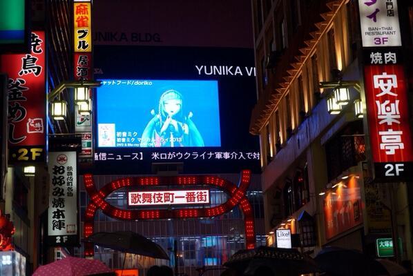 21世紀キター RT @kno2502 歌舞伎町で流れる軍事介入ニュースとバーチャルアイドルの映像。 http://t.co/i5QuyXaa7c