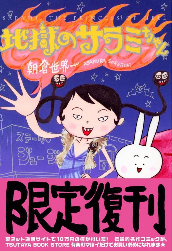 地獄のサラミちゃんが3/6(木)より、TSUTAYA BOOK STORE有楽町マルイで限定復刊されることになりました!えんま様の娘、サラミちゃんの活躍をもう一度ご覧ください。はじめての方もぜひ♡店頭にはサイン色紙も展示します。 http://t.co/COiSGxHe78