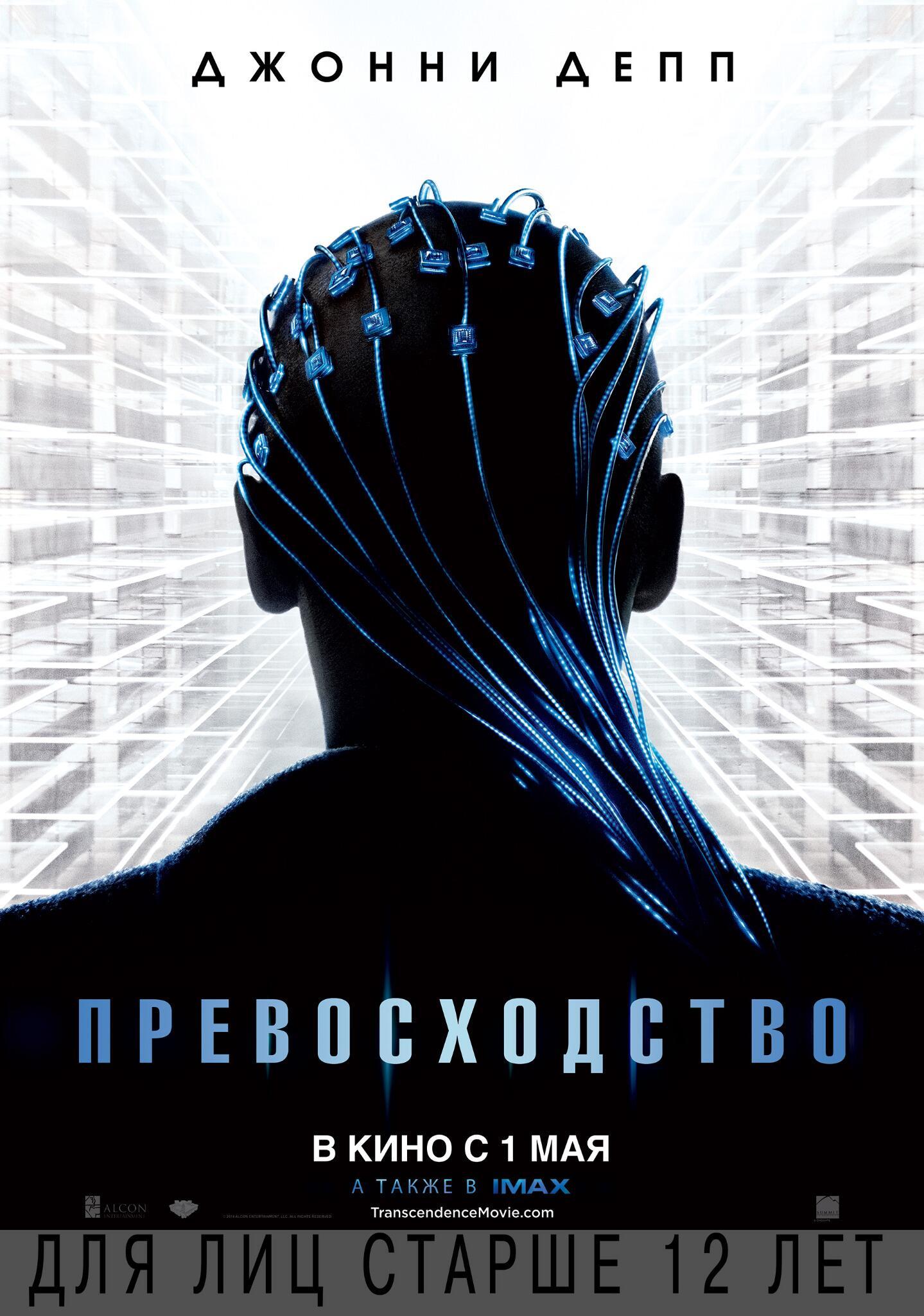 """У """"Превосходства"""" Уолли Пфистера появился русский постер. В прокате кино будет уже с первого мая http://t.co/xCc6r9RWqn"""