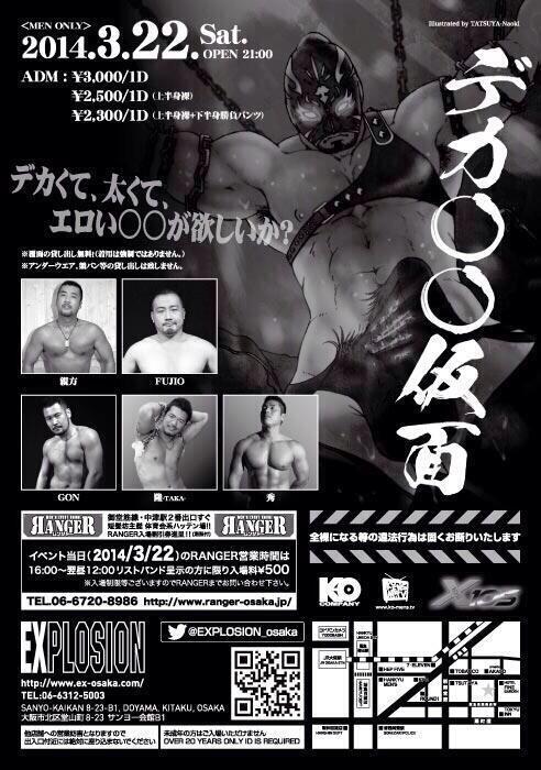 隆-TAKA- (@TAKA_SAB): んで今週土曜日2014/3/22は堂山EXPLOSIONでデカマラ仮面www http://t.co/s1BdevubJY