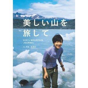 【KIKI新刊[「美しい山を旅して」3/21発売!】KIKIさんの新刊が平凡社より発売となります。ネパール、アラスカ、パタゴニア…。KIKIさんが7年間で旅した山旅を、美しい写真と文章で綴ります。編集はHutteの小林百合子が担当。 http://t.co/z5UqMCftlU