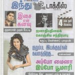Do check out the article on the route of Short Films to feature films in @TamilTheHindu tomorrow ... a perspective