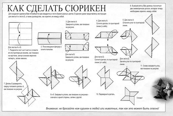 Как сделать  сюрикены из бумаги