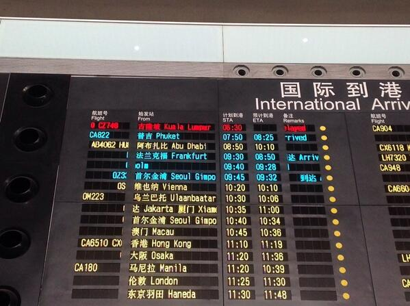 MT @sp4zee: Photo: Flight board at Beijing airport shows missing Malaysia Airlines flight  - @Joh... http://t.co/tTbdTQ9Lb2 #sp4zee