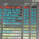 RT @Yahoo_MY: MH370 has been removed from the arrivals board at Beijing airport. :( http://t.co/uQHUDgYO7m #PrayForMH370 http://t.co/MWs1k6wObe