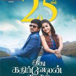 RT @IKKTHEFILM: Now its silver jubilee 25th day of #ikk ..super response all over.. @Udhaystalin @NayantharaU