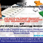RT @sudheerpmna: Last day to enroll your vote. Kerala, Kindly enroll your vote for sure !!!  @ShashiTharoor @brijeshnairan