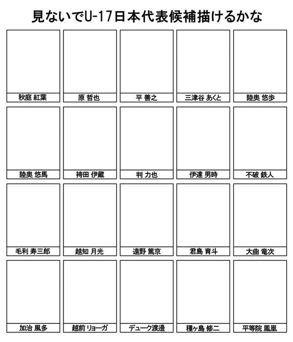 新テニU-17日本代表候補のテンプレ作ってみました。ぜひ……ぜひ描いてください……。既出だったらごめんなさい http://t.co/BxiepHOTz1