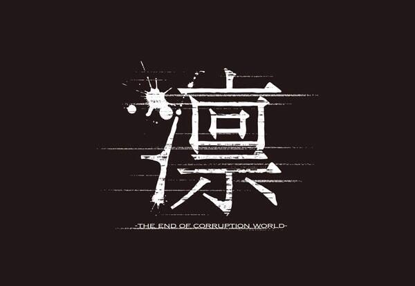【拡散希望】  『凛-the end of corruption world-』  …第二章『凛』始動、覚醒の境地へと…  2014.6.01 東京  2014.6.11 大阪  2014.3.20~ 一斉解禁!! http://t.co/C0KiDj4338