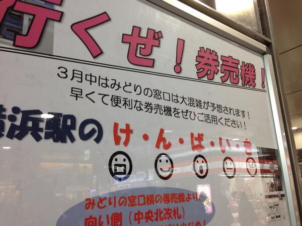 あの武蔵小杉伝説の「よ・ん・れ・つ」が姿を変えて横浜に復活していたとは http://t.co/YEnHrklrXh