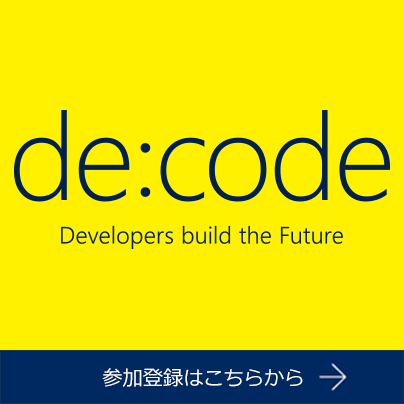『de:code』/登録受付開始!マイクロソフト テクノロジーの方向性と最新情報を多くのセッションと共にお届けします。現在と未来をつなぐ 2 日間。ご期待ください! http://t.co/5NiFTjc5VZ #decode14 http://t.co/OTpfQtlUpy
