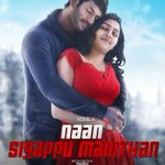 #NSM advt appearing tomorrow in newspapers ... getting ready for the music launch on 13th March ...