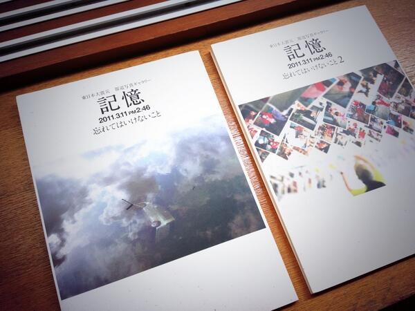 おはようございます。 心静かに東日本大震災でお亡くなりになられた方々の御冥福と、ご不明となられている方々の一日も早い発見をお祈りします。 そしてこれからも傍に。 http://t.co/ry6qrx17mM