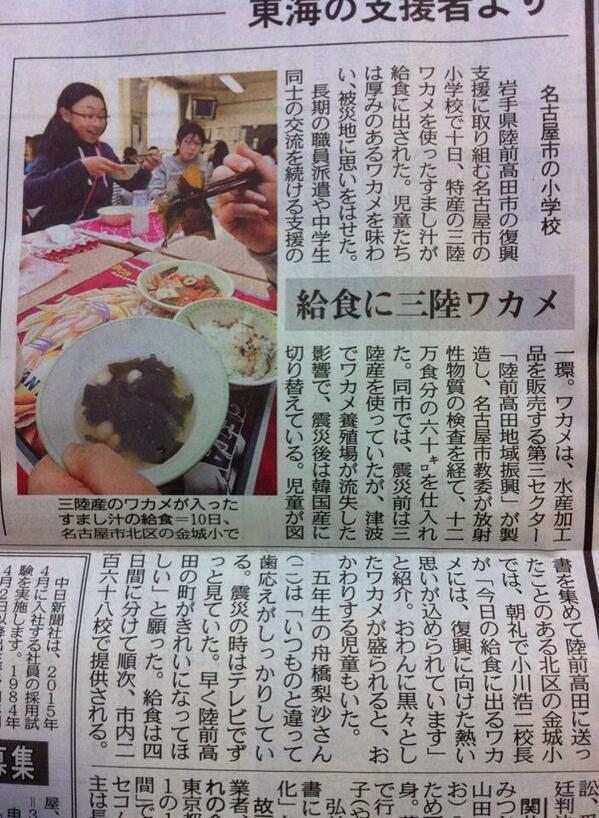ストロンチウムが検出されているワカメ。セシウムの300倍危ないとも言われている。 http://t.co/bnbtDdKtQK  測定もしないで 名古屋市の子どもに食べさせちゃったね。。。(今日の中日新聞) http://t.co/1IAkx72cbs