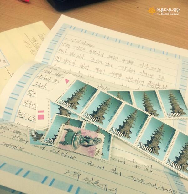 '현금을 동봉하지 못함을 사과드려요, 제가 있는 곳이 교도소다 보니..우표를 대신하여 동봉합니다..희망으로 맞서는 것에 작은 희망이나마 보태고 싶었습니다'  <노란봉투> 청송에서 보내온 4만7천원어치의 우표 http://t.co/bqw2K3GvVi