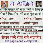BREAKING NEWS: LOOK AT REAL PICTURE! AAP KEJRIWAL EXPOSED! PARTY OF FRAUD PEOPLE! SHAME! http://t.co/szZwUWVU5H