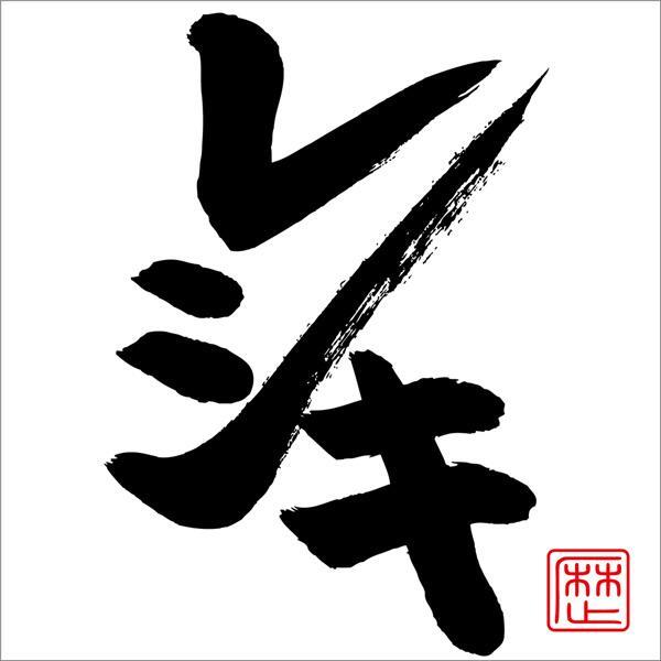"""「レキシ」、「レキツ」、「レキミ」。そして、ついにレキシの4thアルバム「レシキ」のリリースが発表されました。箭内も引き続き、レキシネーム""""土器メン""""としてアートディレクターを務めます。http://t.co/yOrv8hzBWZ http://t.co/ITVdstkmAS"""