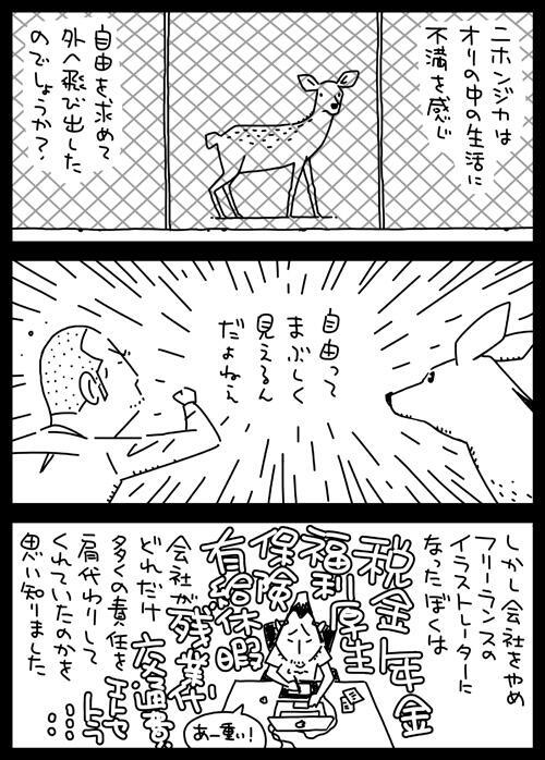 コミックエッセイ「ニホンジカ」2/3 http://t.co/mvecsytBQq