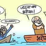 RT @ModiBharosa: जनता का भरोसा ~Narendra Modi . RT @abhikini hindi toon for @ModiBharosa http://t.co/37kD0BfZrt http://t.co/h6422Hk9hY