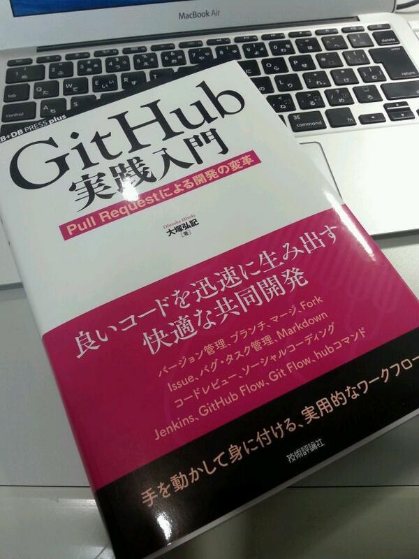 GitHub実践入門の見本紙がすりあがった。ピンク! 発売は3月20日です。 http://t.co/2DVVRtBjiN