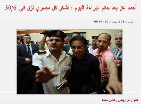 احمد عز بعد حكم البراءة: اشكر كل من نزل في 30 يونيو!    الانقلابات تدخل الشرفاء السجون وتخرج الفاسدين بفضل المغفلين http://t.co/Y9KwxlWVi4