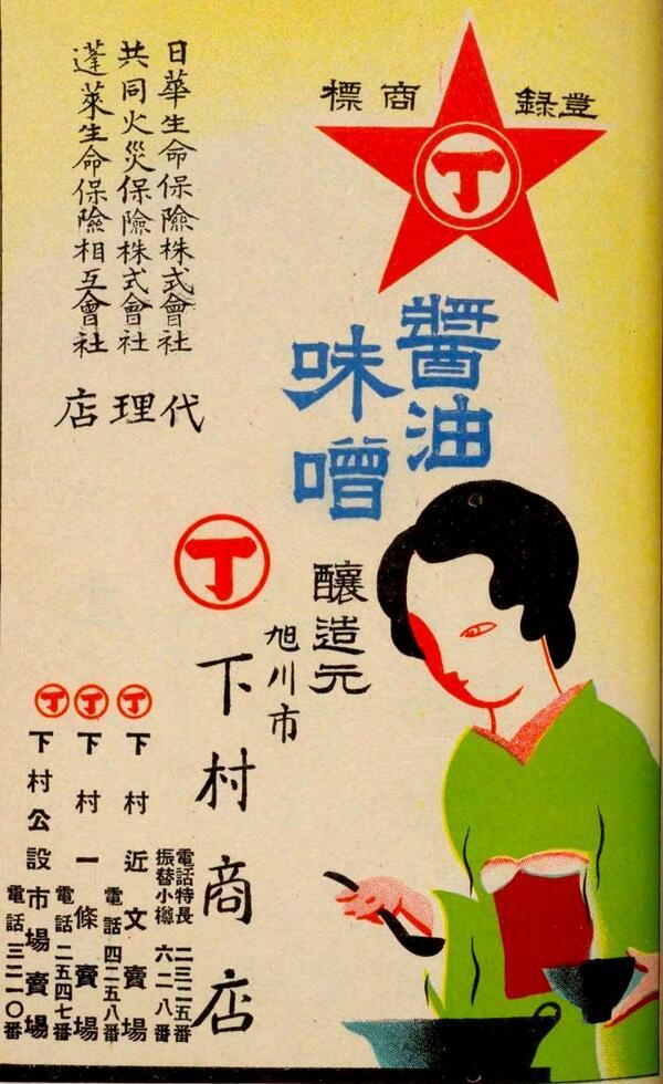 昭和7年の広告 この奥様の目つき、鍋に入れたのは醤油や味噌じゃない気がする http://t.co/41iwZQgCCP
