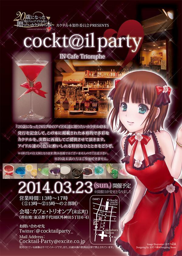 【宣伝支援】アイマス×カクテル本のカクテルが実際に飲めるオフの日程が3/23に決定しました。ノンアルコールもありますが参加は20歳以上の方限定で。詳しくは画像参照。イベントについての詳細は @cocktailparty_ をフォロー! http://t.co/0q1k9qXoyK