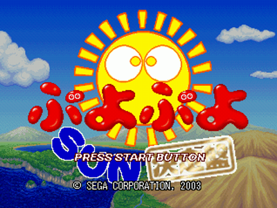 PS3/PSVITA/PSPでプレイ可能なゲームアーカイブス、PS版『ぷよぷよSUN決定盤』が、3/12にダウンロード販売開始。(税込600円) ぜひチェックするぷよ!  http://t.co/wZH1FKpTWt http://t.co/jDnwhwBOQO