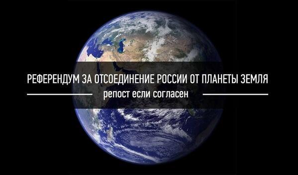 Tomasz Sokolewicz (@TomSokolewicz): Polub i rozpowszechnij, jeśli jesteś ZA odłączeniem Rosji od planety Ziemia RT @macdac  Jest pomysł na referendum :) http://t.co/cUpDcTkKui
