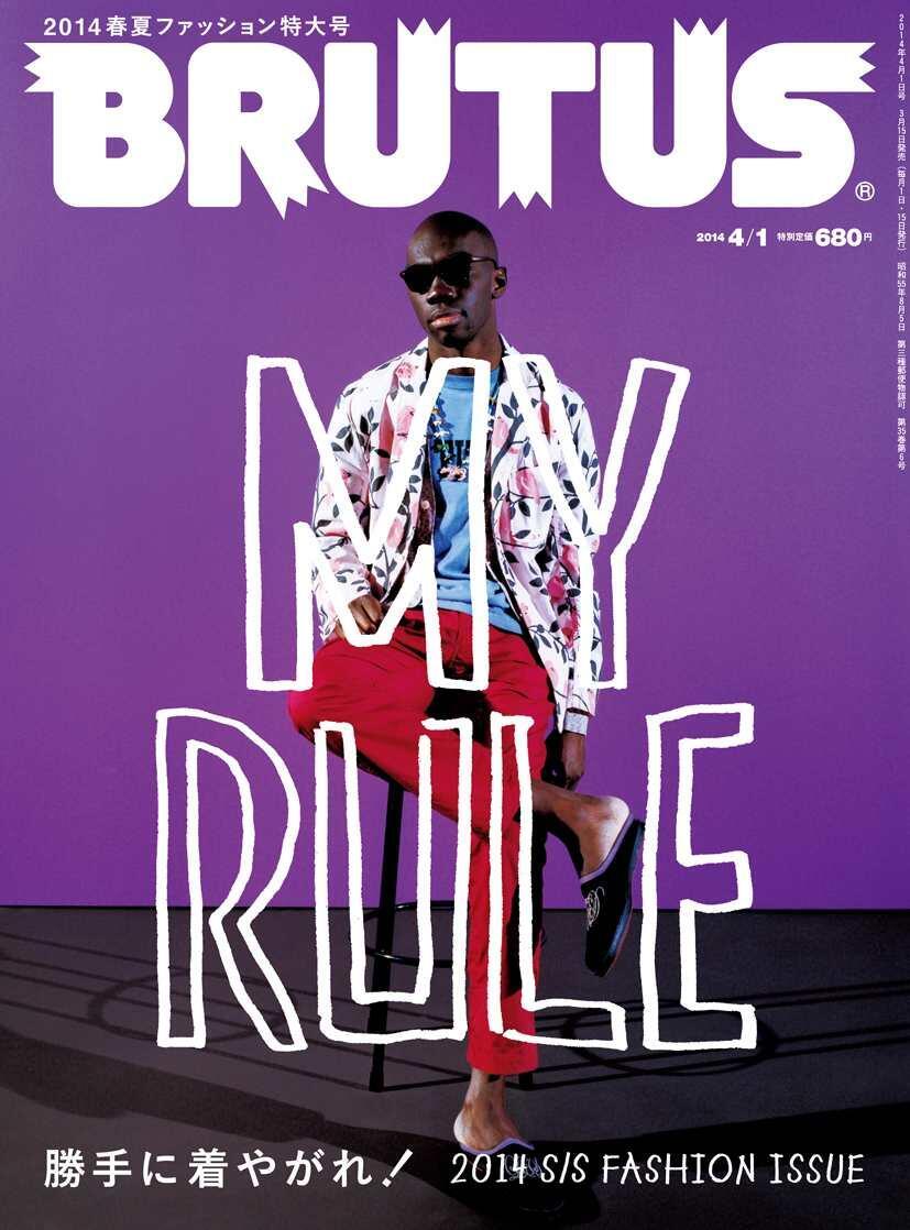 【ファッション★3月15日発売】次号は、半年に一度のファッション特大号、STYLEBOOK 2014S/Sのテーマは「勝手に着やがれ! MY RULE」。表紙です。 http://t.co/bR96zeee9Y
