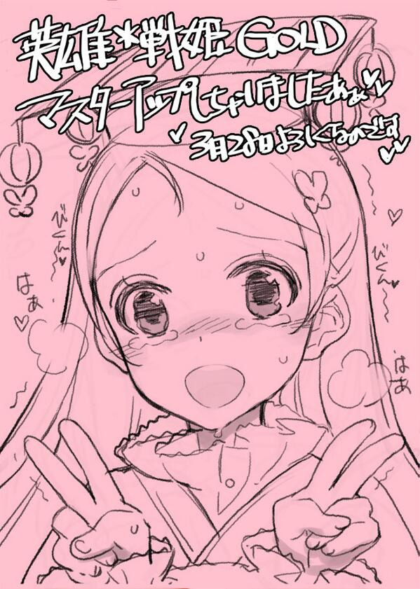 てんこちゃん 英雄*戦姫GOLD発売中 (@tenco_cc): 『英雄*戦姫GOLD』マスターアップしました!!!! http://t.co/QD8zg79B6F