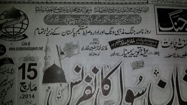 Gharidah Farooqi (@GFarooqi): Unbelievable!Jang joins hands 2 organize a seminar 4 release of MumtazQadri-killer of SalmanTaseer v @Shahidmasooddr http://t.co/dbrRcF8L5T