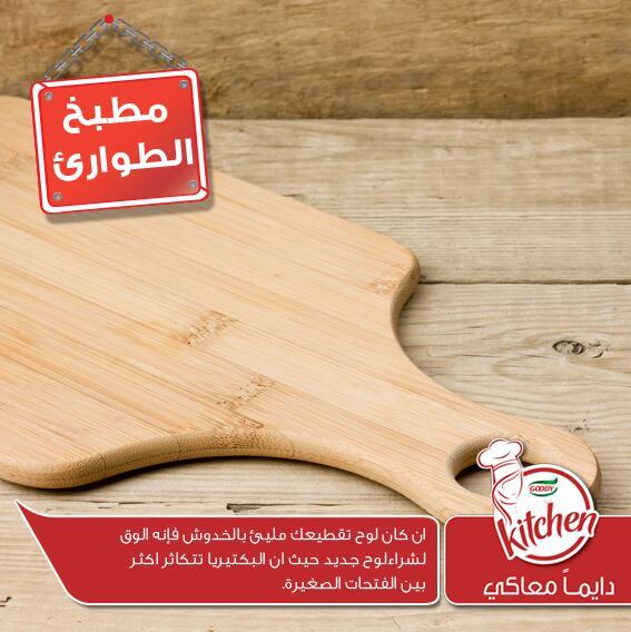 #مطبخ_الطوارئ #نصائح http://t.co/yiFKHL5Q48
