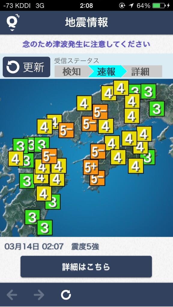 さっきの地震! http://t.co/4j5jAwNSdp