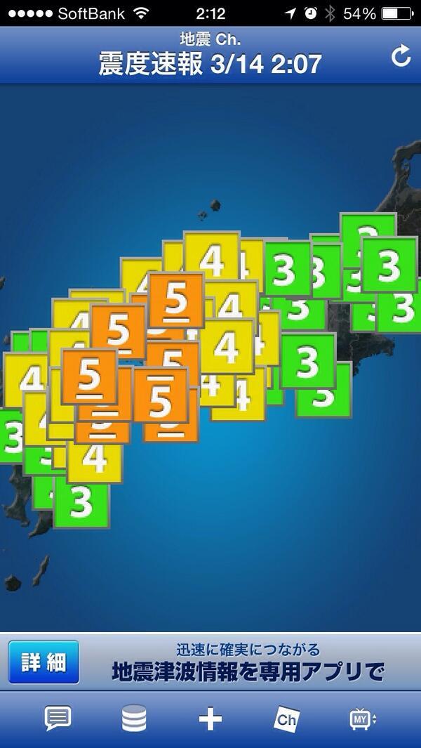 先程地震が有りました、福山市は震度4の様ですね、広島市で最大震度5強。 http://t.co/19WmGpYvKj