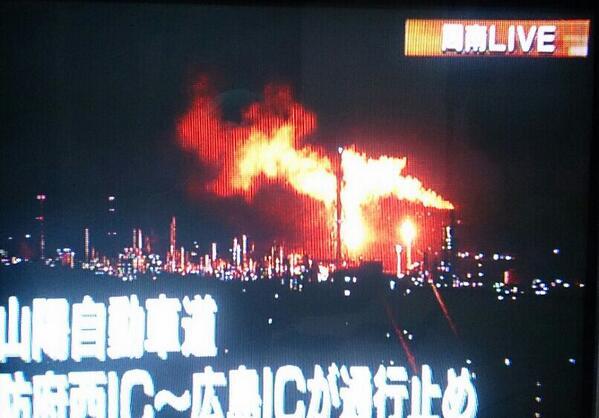 NHKでも、そう言う報道も必要だよね... RT @Brown_mcz: 山口のテレビ局で 「周南の出光は火災ではありません。ガスを燃やしてるだけです。」 と言ってます。 http://t.co/PhiMIgGKPv