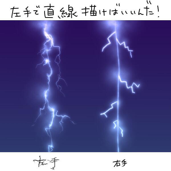稲妻の描き方発見した! | G.River #pixiv http://t.co/izg4a0HY2i 右の図を左手で描こうとしたらこうなったよ! http://t.co/UZytY7FpTX