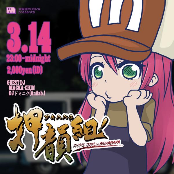 本日23時スタート!!秋葉原MOGRAにて日本語ラップ・R&B、DJオンリーパーティー「アキハバラ押韻組!」です!! リプライかDMで割引になるのでどうしよって方も連絡下さいー待ってます! http://t.co/d2MyBYBuXi http://t.co/cSUDB1pj0y