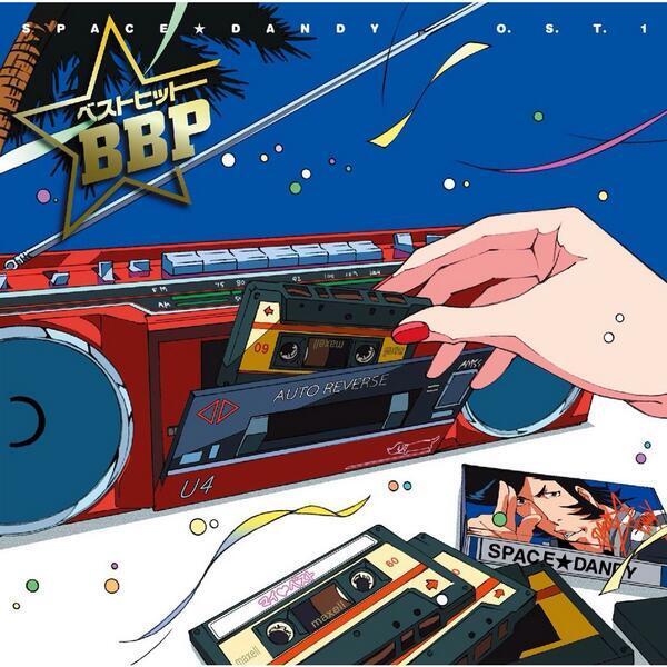 泉まくら×mabanua×菅野よう子の共作楽曲『知りたい』収録『スペース☆ダンディ』オリジナルサウンドトラック好評発売中