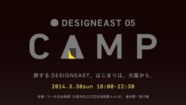 """今年のDESIGNEASTは、CAMPに出ます。くわしくは、3月30日(日)の出発式@コーポ北加賀屋にて。 """"@designeast05: http://t.co/cEpF8nS42D"""""""