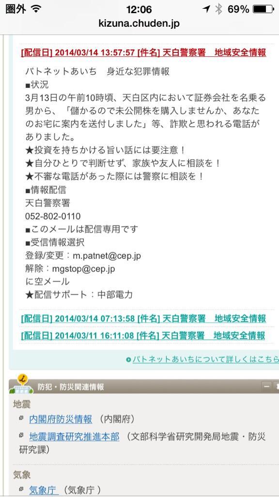 名古屋市天白区でここ一週間、証券会社を名乗る男から、未公開株購入の案内が来てないかと数社から電話が… 明らかに詐欺です。ご注意を! http://t.co/HKhc9V3yEE