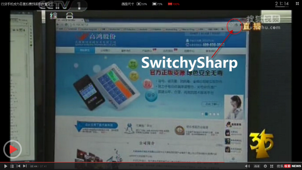 我台315晚会中 chrome 浏览器出现翻墙插件 SwitchySharp 的图标 http://t.co/CPTfHl9YKi